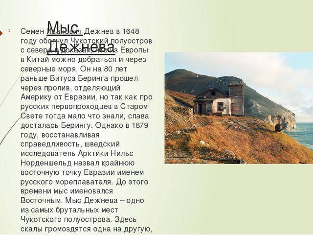 Мыс Дежнева Семен Иванович Дежнев в 1648 году обогнул Чукотский полуостров с...