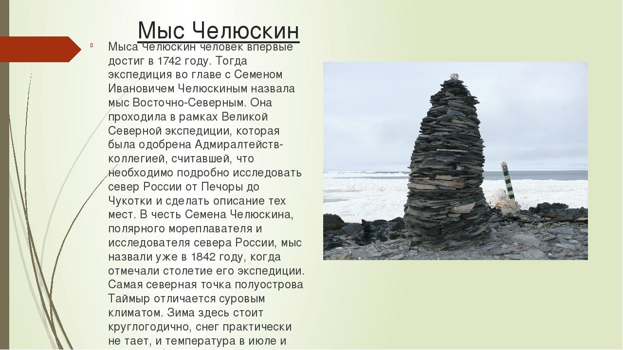 Мыс Челюскин Мыса Челюскин человек впервые достиг в 1742 году. Тогда экспедиц...