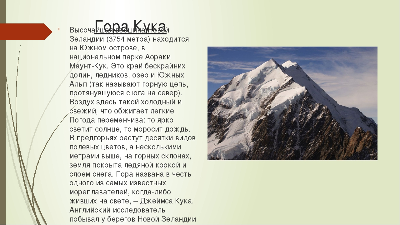 Гора Кука Высочайшая вершина Новой Зеландии (3754 метра) находится на Южном о...