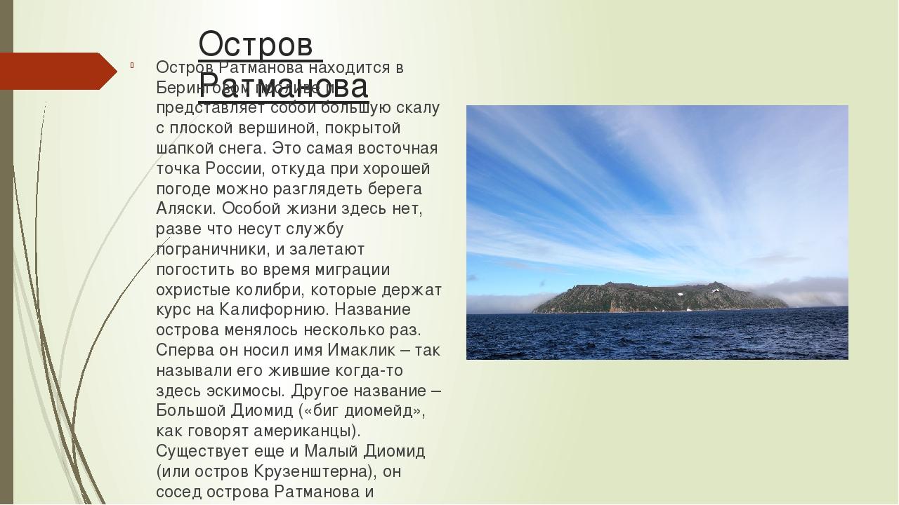 Остров Ратманова Остров Ратманова находится в Беринговом проливе и представля...