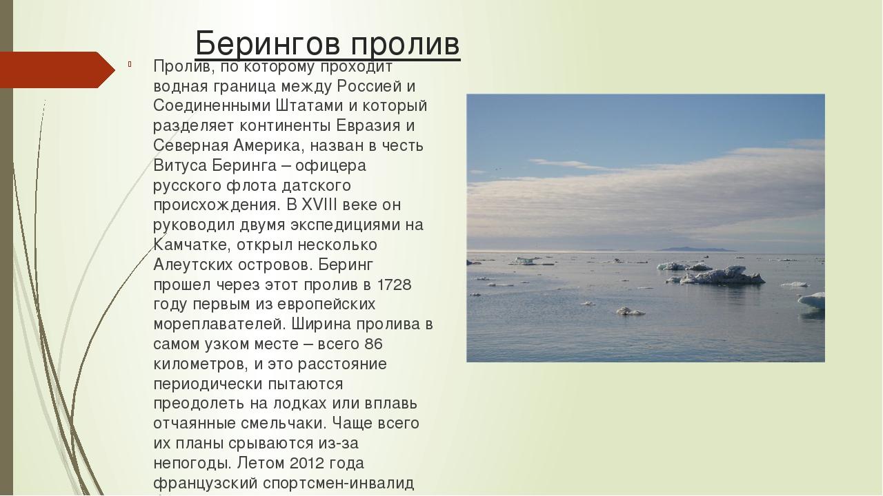 Берингов пролив Пролив, по которому проходит водная граница между Россией и С...