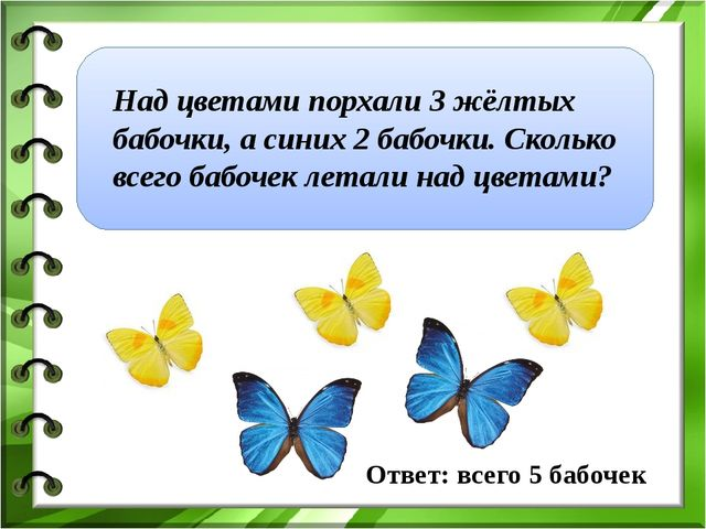 Над цветами порхали 3 жёлтых бабочки, а синих2 бабочки. Сколько всего бабоч...