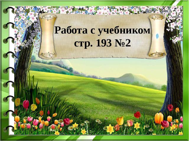 Работа с учебником стр. 193 №2