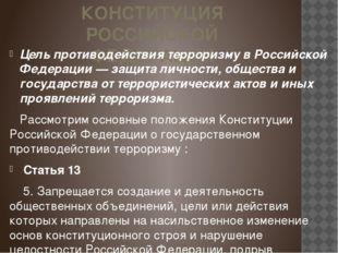 КОНСТИТУЦИЯ РОССИЙСКОЙ ФЕДЕРАЦИИ Цель противодействия терроризму в Российской