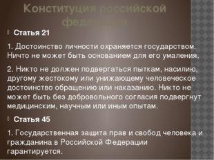 Конституция российской федерации Статья 21 1. Достоинство личности охраняется
