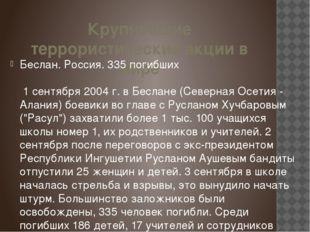Крупнейшие террористические акции в мире Беслан. Россия. 335 погибших 1 сентя