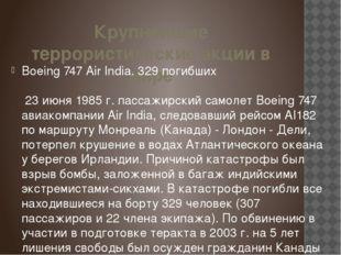 Крупнейшие террористические акции в мире Boeing 747 Air India. 329 погибших 2
