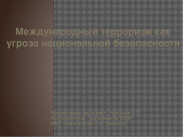 Международный терроризм как угроза национальной безопасности Презентацию выпо...
