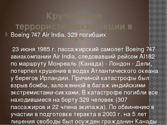 Крупнейшие террористические акции в мире Boeing 747 Air India. 329 погибших 2...