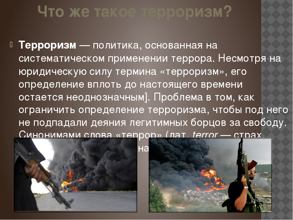 Что же такое терроризм? Терроризм— политика, основанная на систематическом п...