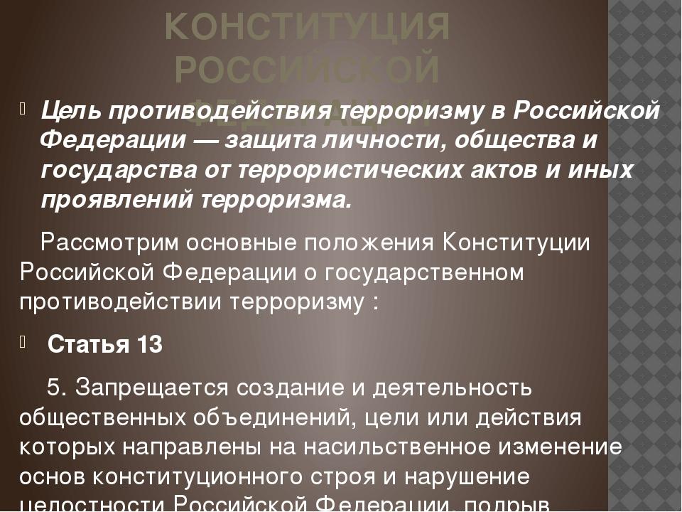 КОНСТИТУЦИЯ РОССИЙСКОЙ ФЕДЕРАЦИИ Цель противодействия терроризму в Российской...