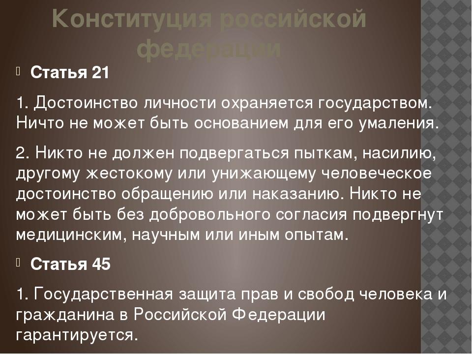 Конституция российской федерации Статья 21 1. Достоинство личности охраняется...