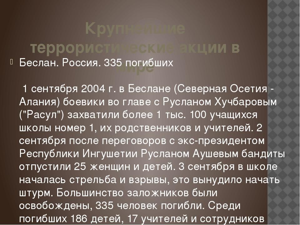 Крупнейшие террористические акции в мире Беслан. Россия. 335 погибших 1 сентя...