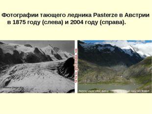 Фотографии тающего ледника Pasterze в Австрии в 1875 году (слева) и 2004 году