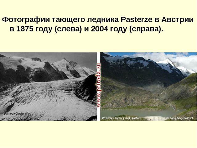 Фотографии тающего ледника Pasterze в Австрии в 1875 году (слева) и 2004 году...