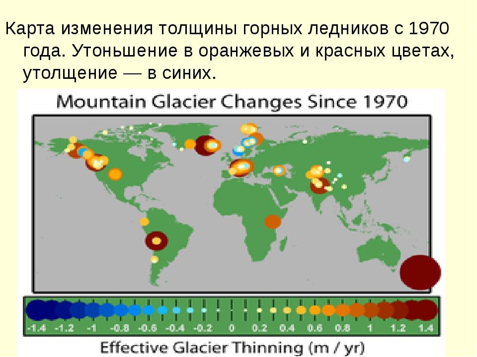 Карта изменения толщины горных ледников с 1970 года. Утоньшение в оранжевых и...