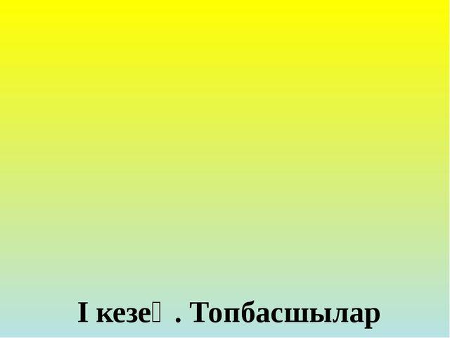 Ғалымдар 3 Қай ғалымды Пушкин «Орыс халқының бірінші университеті» деп атады...