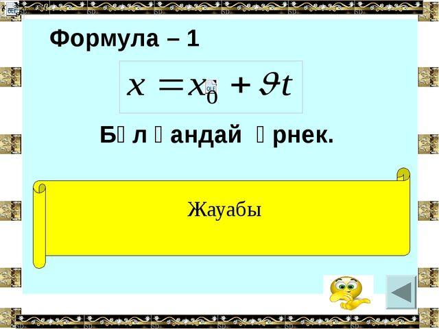 Адасқан әріптер – 1 МДИЕРАХ Архимед Жауабы