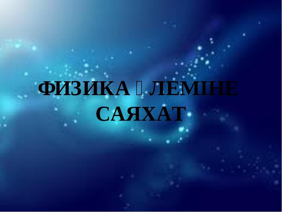 ФИЗИКА ӘЛЕМІНЕ САЯХАТ