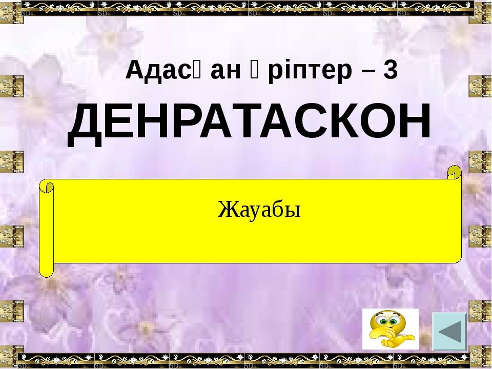 Адасқан әріптер – 3 ДЕНРАТАСКОН Конденсатор Жауабы