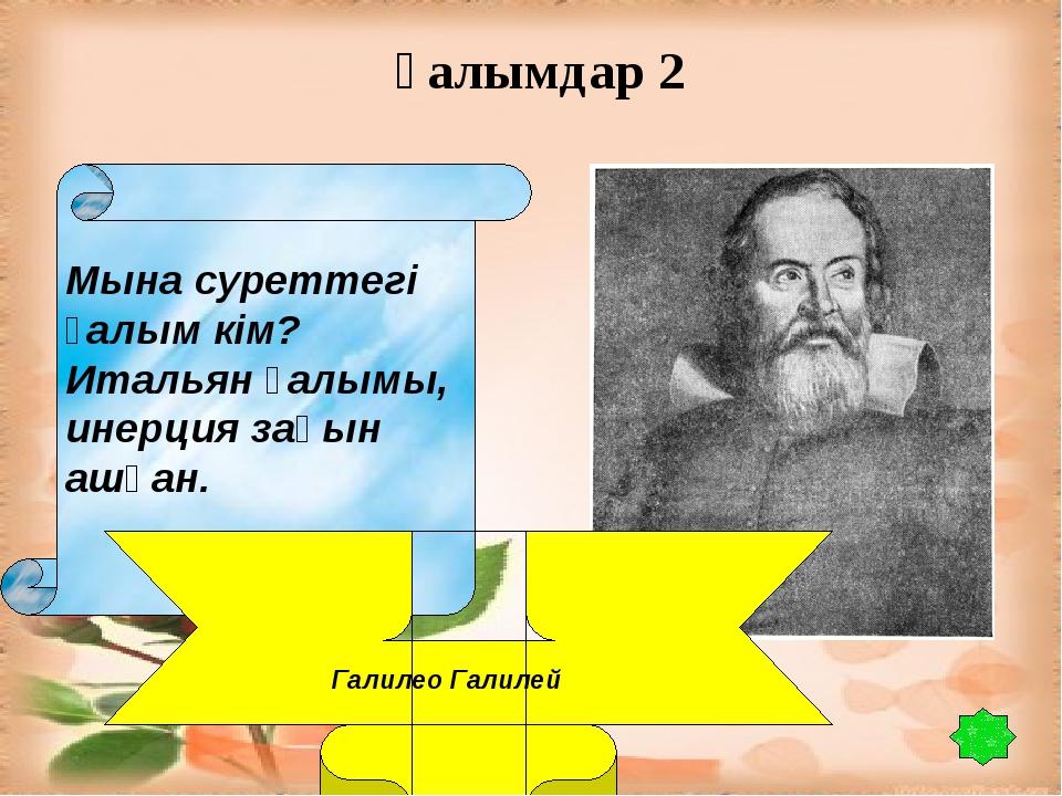 V. Сиқырға толы физика