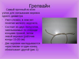 Грепвайн Самый прочный из всех узлов для связывания веревок одного диаметра У
