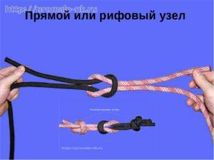 Прямой или рифовый узел