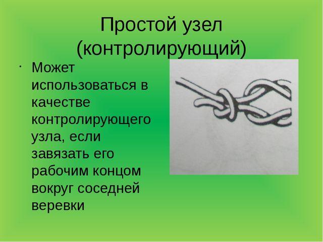 Простой узел (контролирующий) Может использоваться в качестве контролирующего...