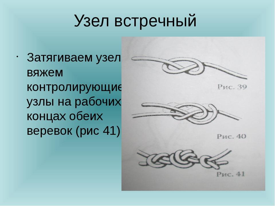 Узел встречный Затягиваем узел и вяжем контролирующие узлы на рабочих концах...