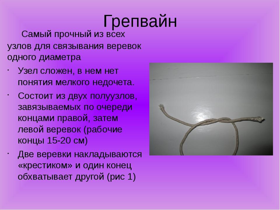 Грепвайн Самый прочный из всех узлов для связывания веревок одного диаметра У...