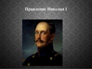 Правление Николая I
