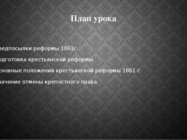 План урока 1.Предпосылки реформы 1861г. 2.Подготовка крестьянской реформы. 3....