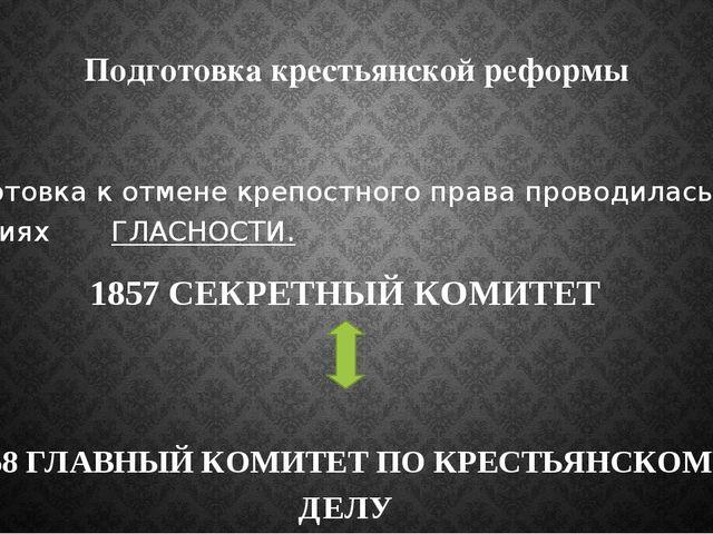 Подготовка крестьянской реформы Подготовка к отмене крепостного права проводи...