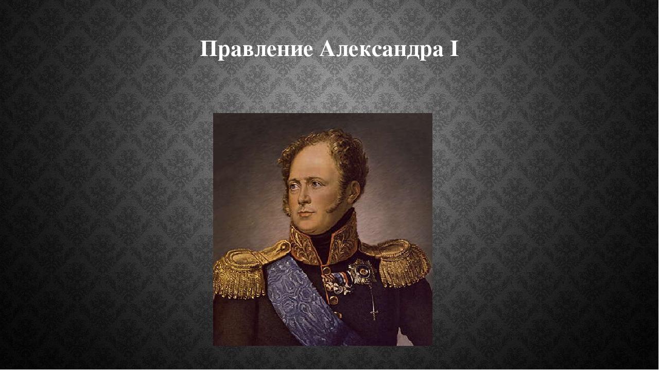 Правление Александра I