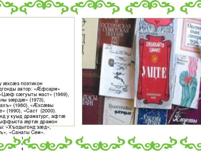 Шамил у æхсæз поэтикон æмбырдгонды автор: «Æфсарм» (1964), «Цæф сæгуыты маст...
