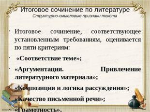 Итоговое сочинение по литературе Структурно-смысловые признаки текста Итогово
