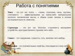 Работа с понятиями Текст – это (от лат. textus — «ткань; сплетение, связь, па