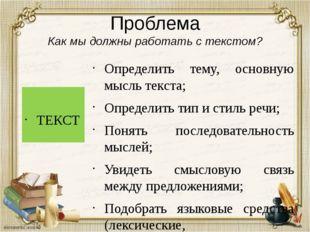 Проблема Как мы должны работать с текстом? ТЕКСТ Определить тему, основную мы