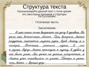 Структура текста Проанализируйте данный текст с точки зрения его смысловых пр