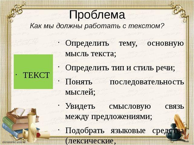 Проблема Как мы должны работать с текстом? ТЕКСТ Определить тему, основную мы...