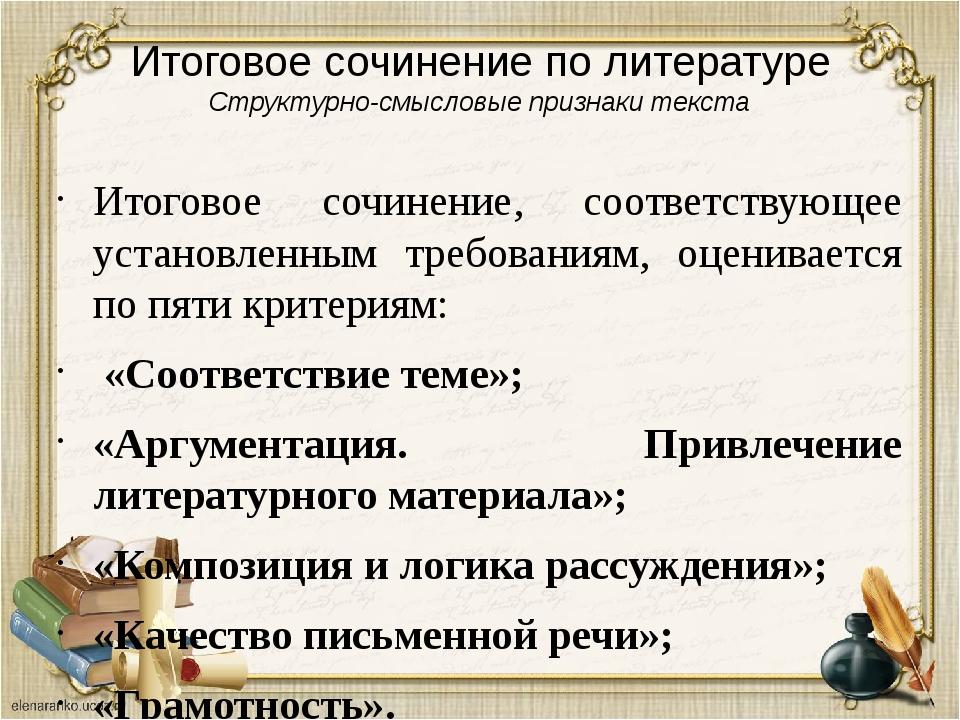 Итоговое сочинение по литературе Структурно-смысловые признаки текста Итогово...