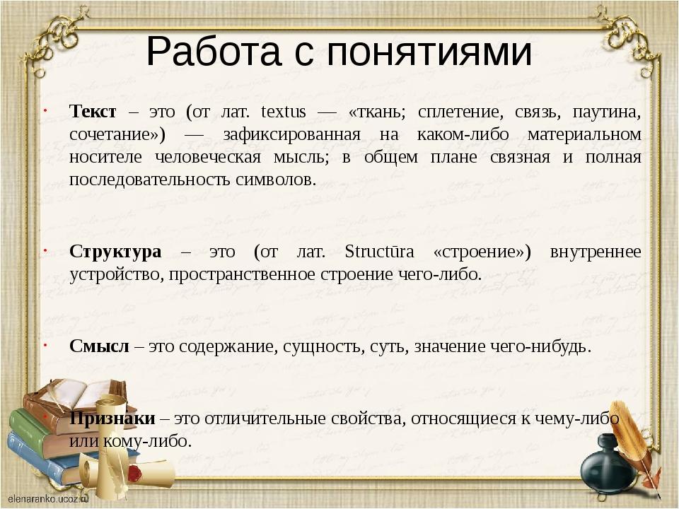 Работа с понятиями Текст – это (от лат. textus — «ткань; сплетение, связь, па...