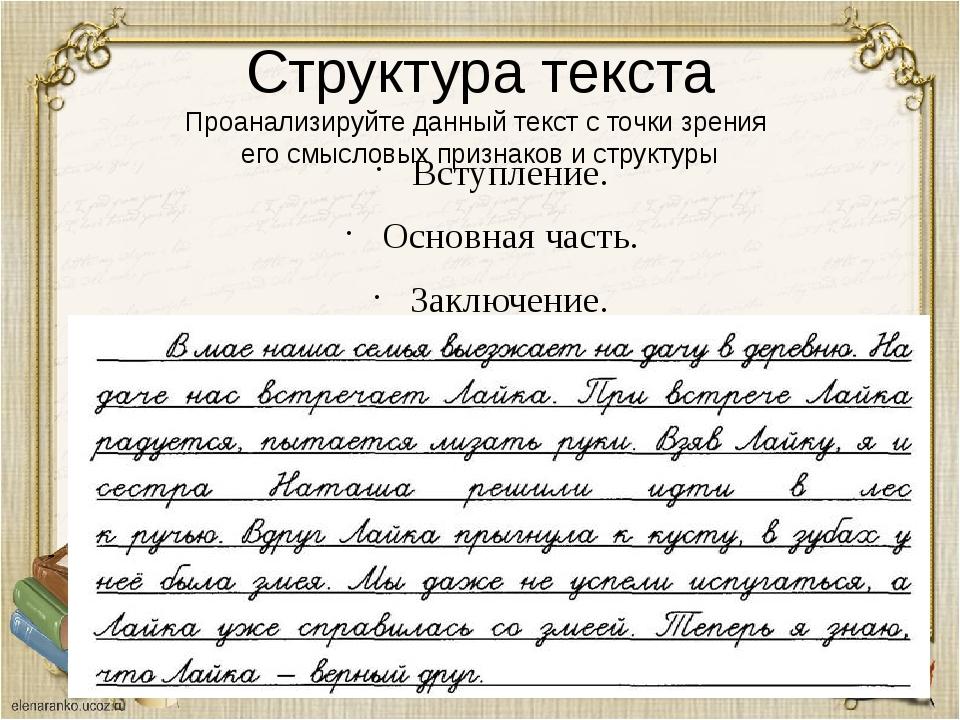Структура текста Проанализируйте данный текст с точки зрения его смысловых пр...