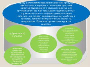 Наряду с системами управления качеством продукции важная роль в изучении и ре