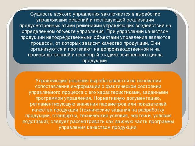 Сущность всякого управления заключается в выработке управляющих решений и пос...
