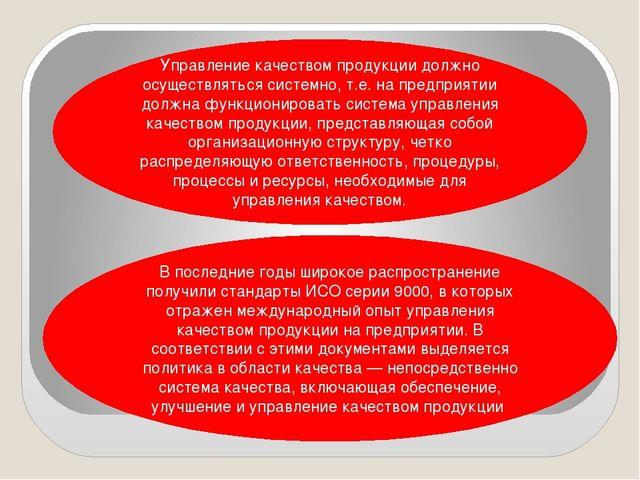 Управление качеством продукции должно осуществляться системно, т.е. на предпр...