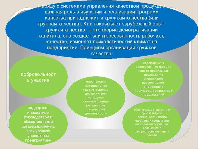 Наряду с системами управления качеством продукции важная роль в изучении и ре...