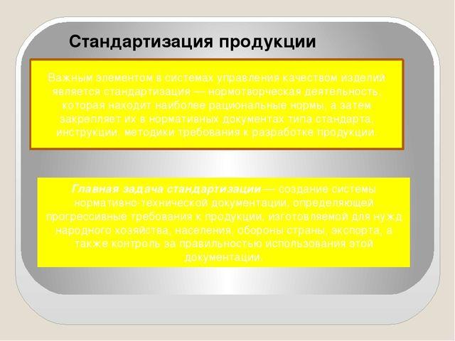 Стандартизация продукции Важным элементом в системах управления качеством изд...