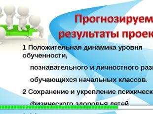 1 Положительная динамика уровня обученности, познавательного и личностного ра