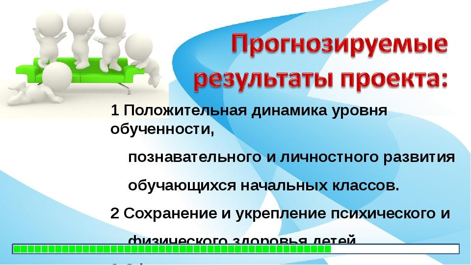 1 Положительная динамика уровня обученности, познавательного и личностного ра...